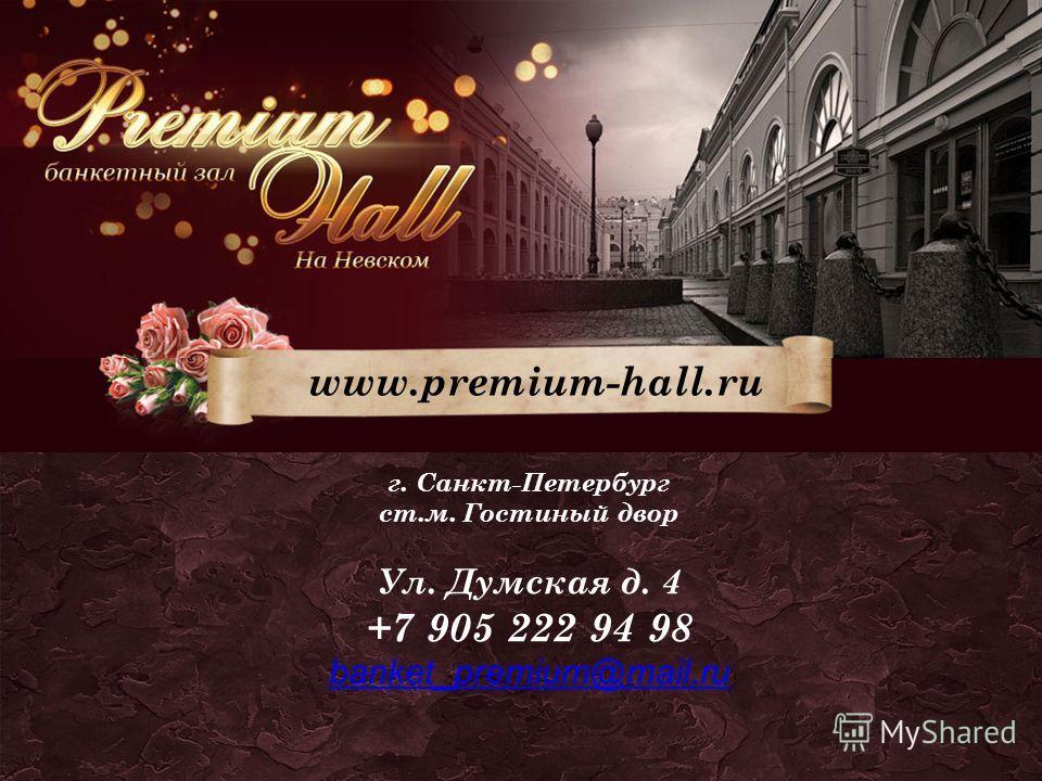 г. Санкт-Петербург ст.м. Гостиный двор Ул. Думская д. 4 +7 905 222 94 98 banket_premium@mail.ru www.premium-hall.ru