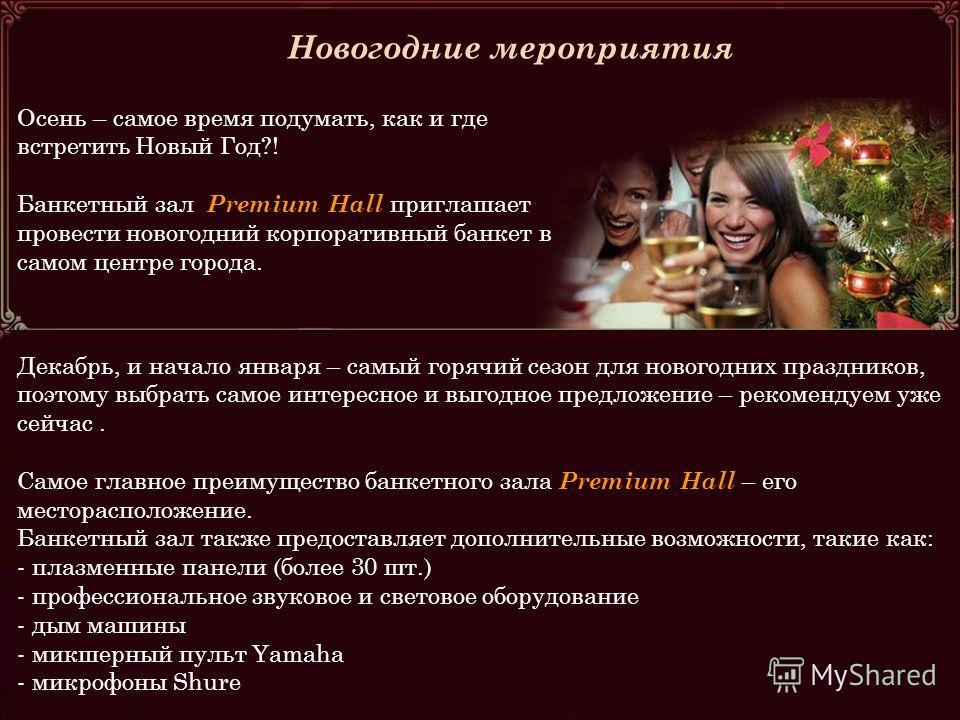Для молодоженов банкетный зал Premium Hall предлагает различные бонусные программы. Новогодние мероприятия Осень – самое время подумать, как и где встретить Новый Год?! Банкетный зал Premium Hall приглашает провести новогодний корпоративный банкет в