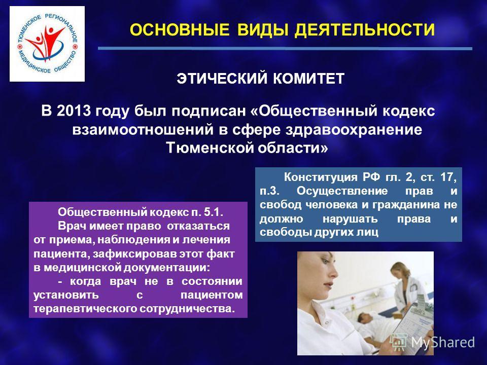 В 2013 году был подписан «Общественный кодекс взаимоотношений в сфере здравоохранение Тюменской области» ЭТИЧЕСКИЙ КОМИТЕТ Общественный кодекс п. 5.1. Врач имеет право отказаться от приема, наблюдения и лечения пациента, зафиксировав этот факт в меди