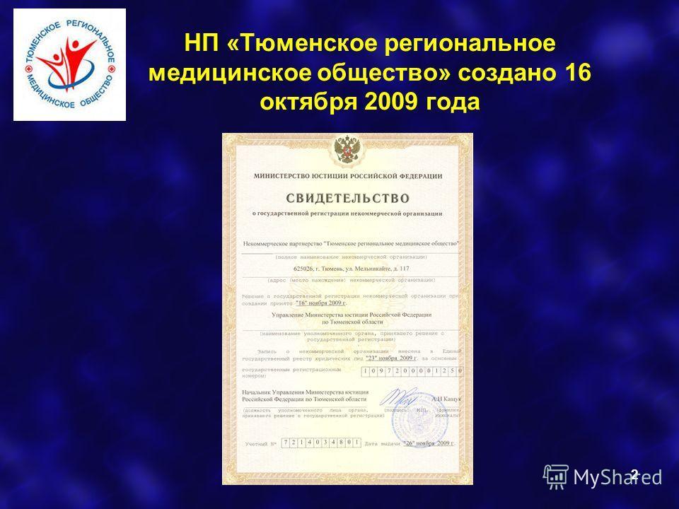 НП «Тюменское региональное медицинское общество» создано 16 октября 2009 года 2