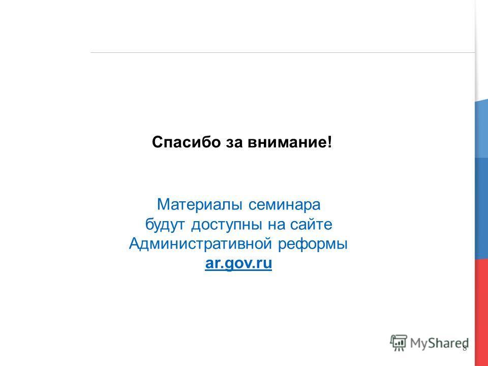 8 Спасибо за внимание! Материалы семинара будут доступны на сайте Административной реформы ar.gov.ru