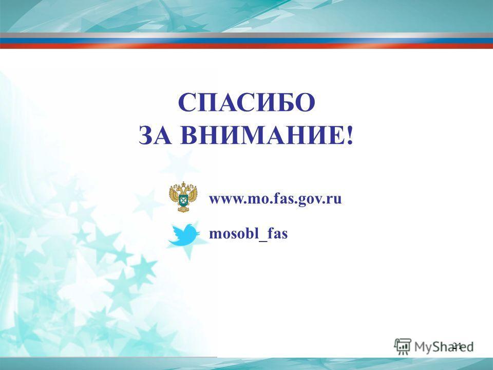 СПАСИБО ЗА ВНИМАНИЕ! www.mo.fas.gov.ru mosobl_fas 21