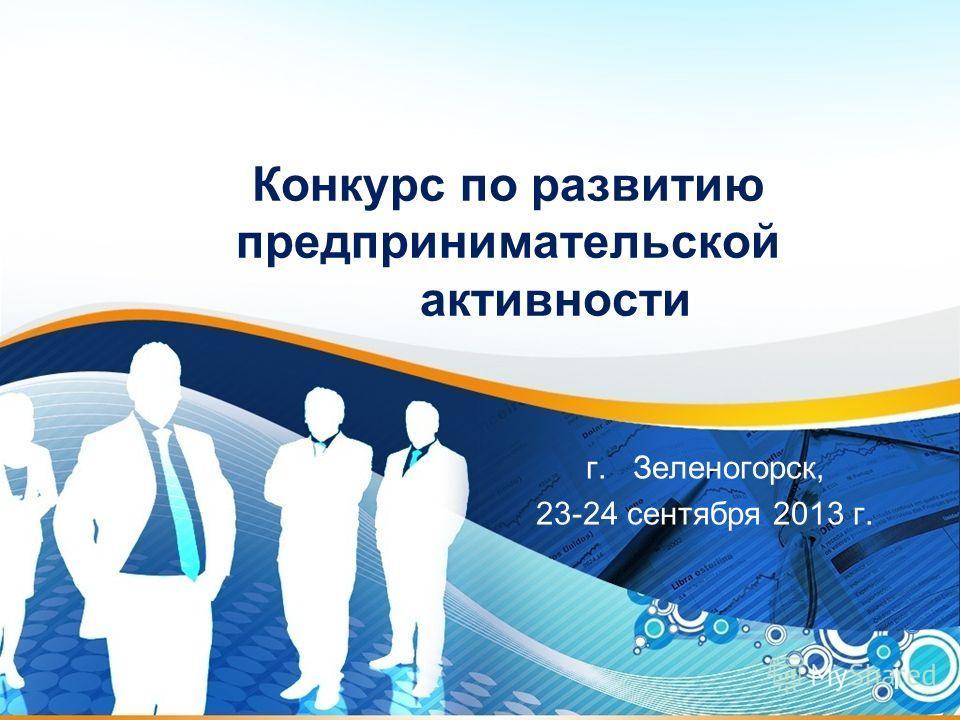 1 Конкурс по развитию предпринимательской активности г. Зеленогорск, 23-24 сентября 2013 г.