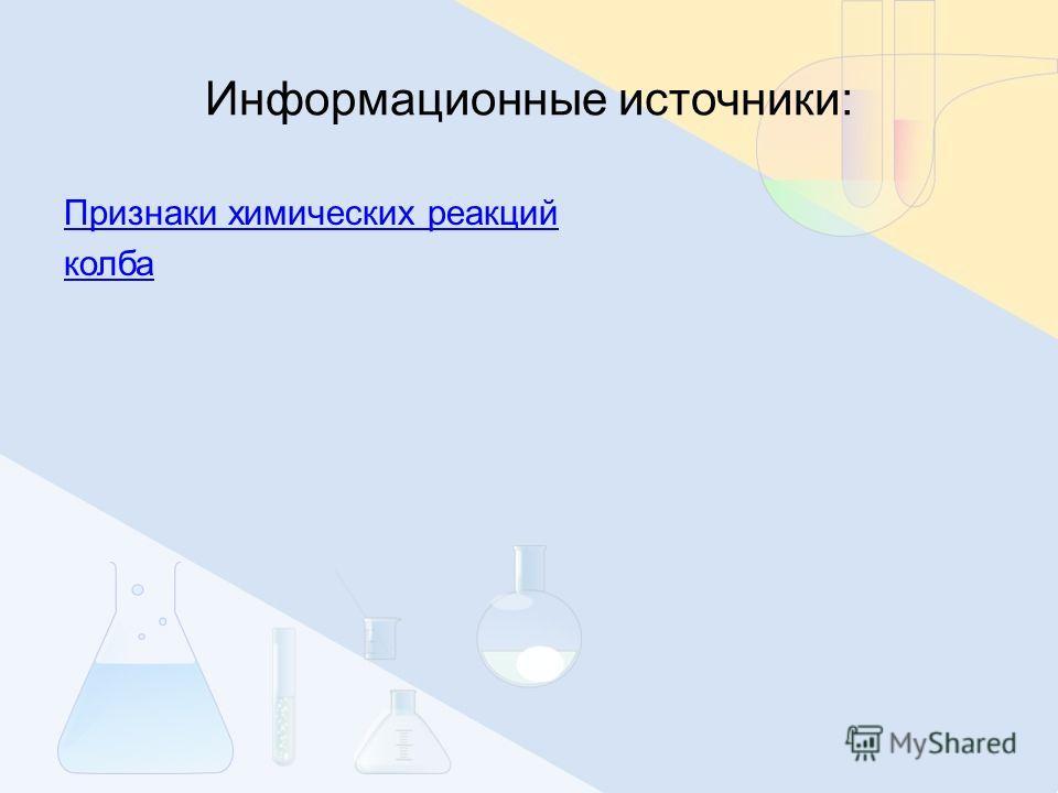 Информационные источники: Признаки химических реакций колба