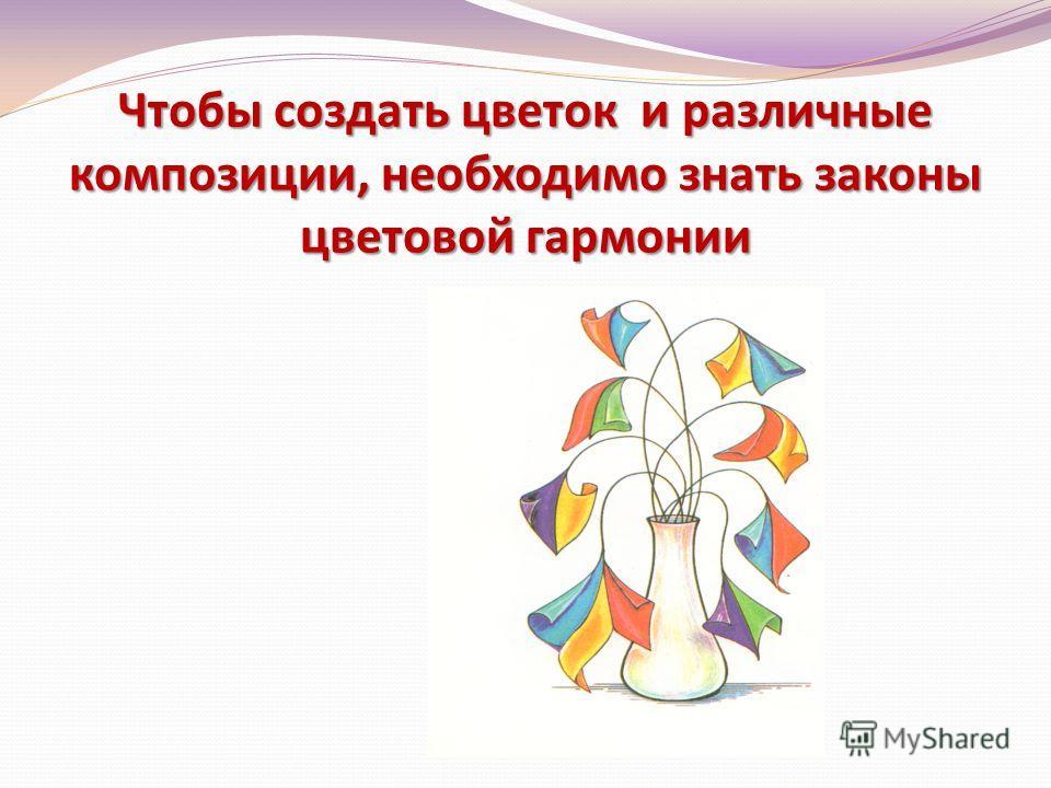 Чтобы создать цветок и различные композиции, необходимо знать законы цветовой гармонии