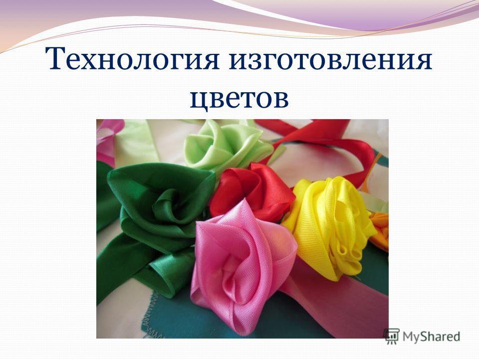 Технология изготовления цветов