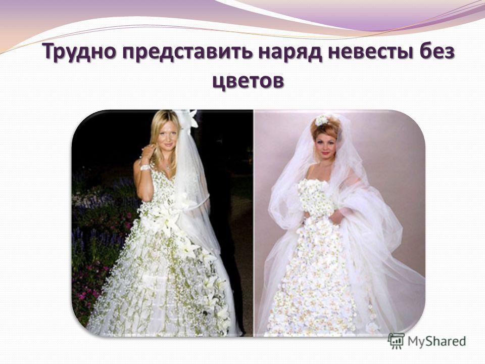 Трудно представить наряд невесты без цветов