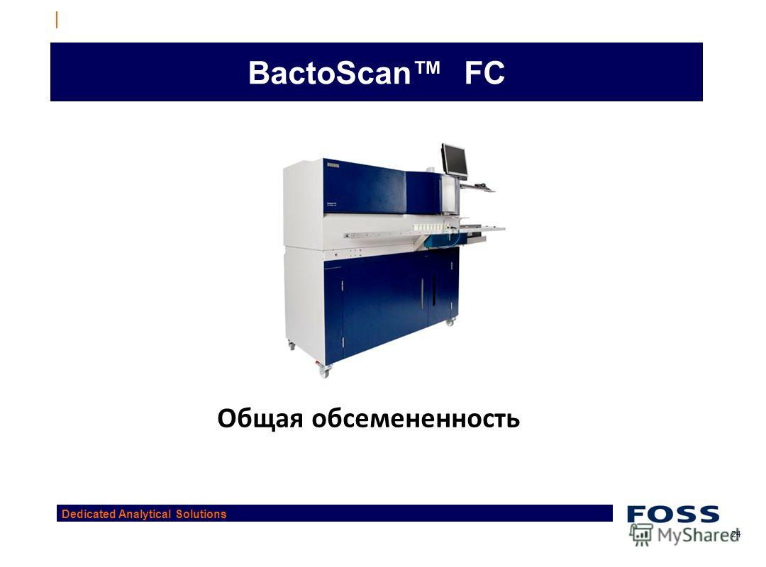 Dedicated Analytical Solutions 24 BactoScan FC Общая обсемененность