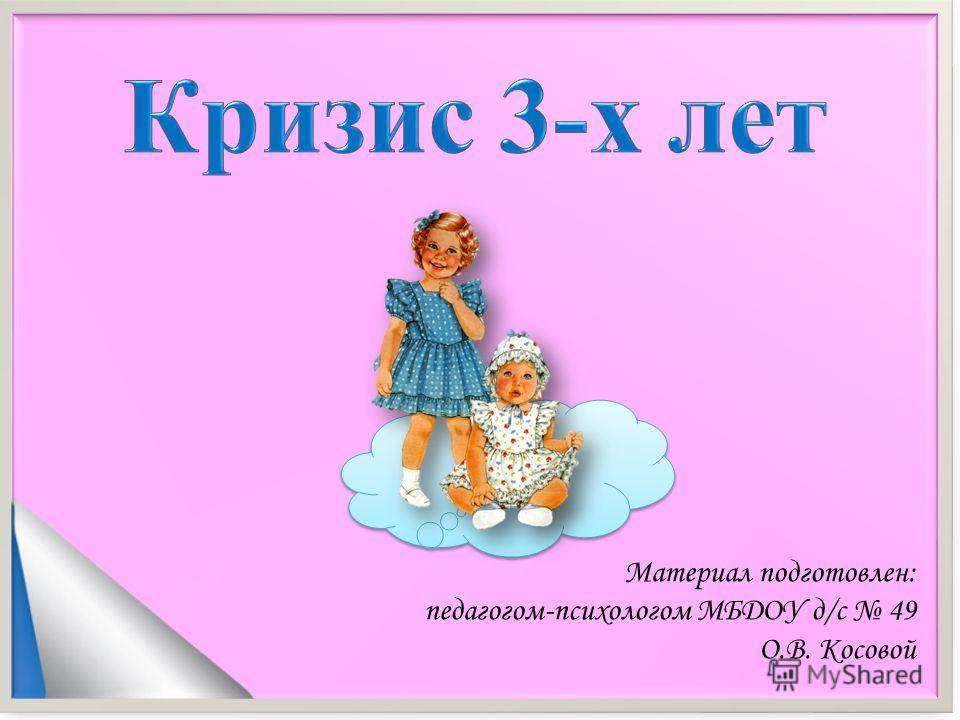 Материал подготовлен: педагогом-психологом МБДОУ д/с 49 О.В. Косовой
