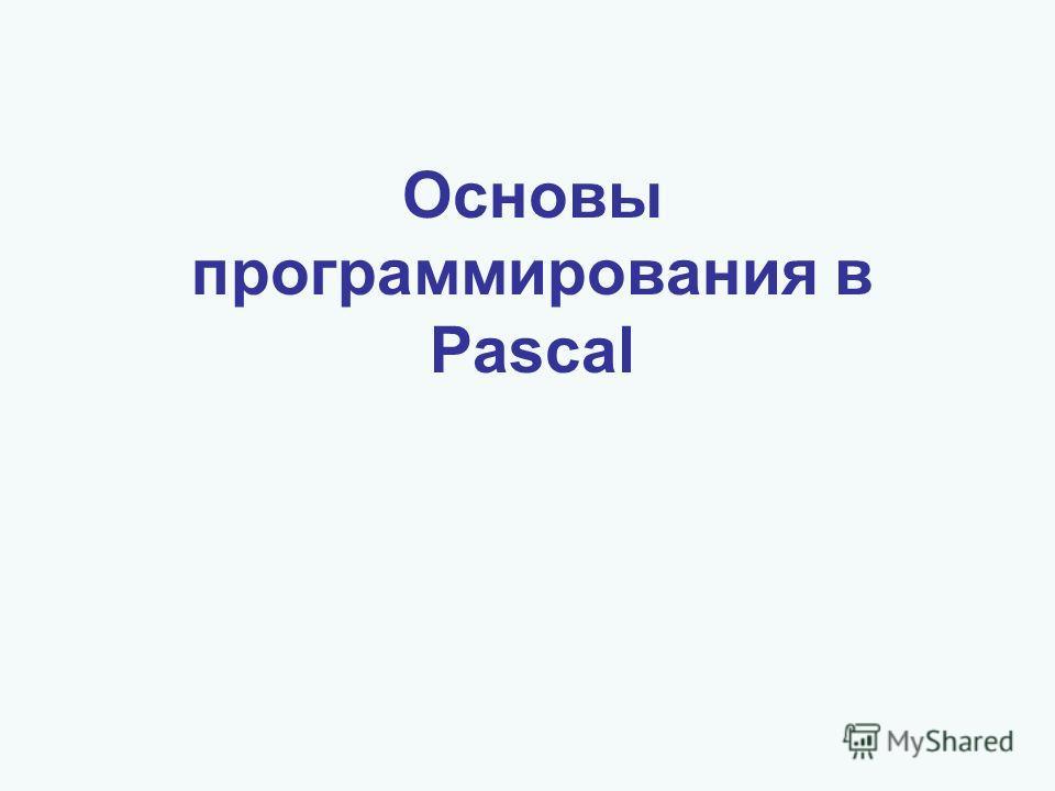 Основы программирования в Pascal