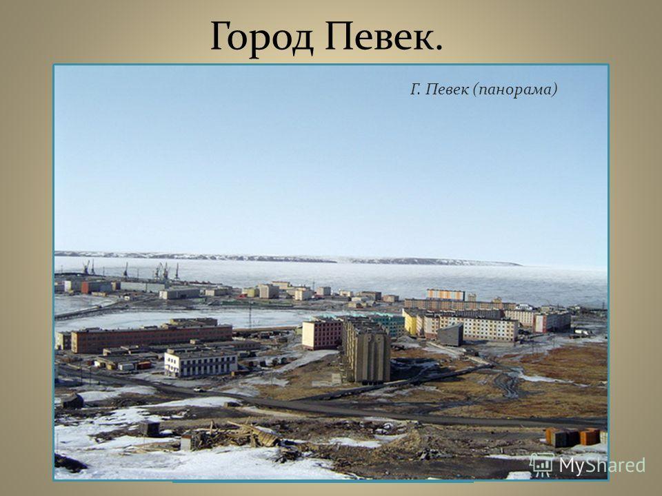 Город Певек. Г. Певек (панорама)