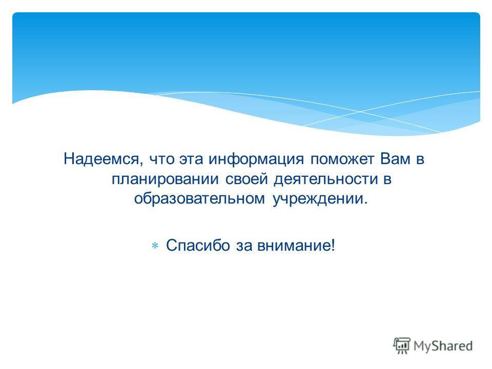 Надеемся, что эта информация поможет Вам в планировании своей деятельности в образовательном учреждении. Спасибо за внимание!