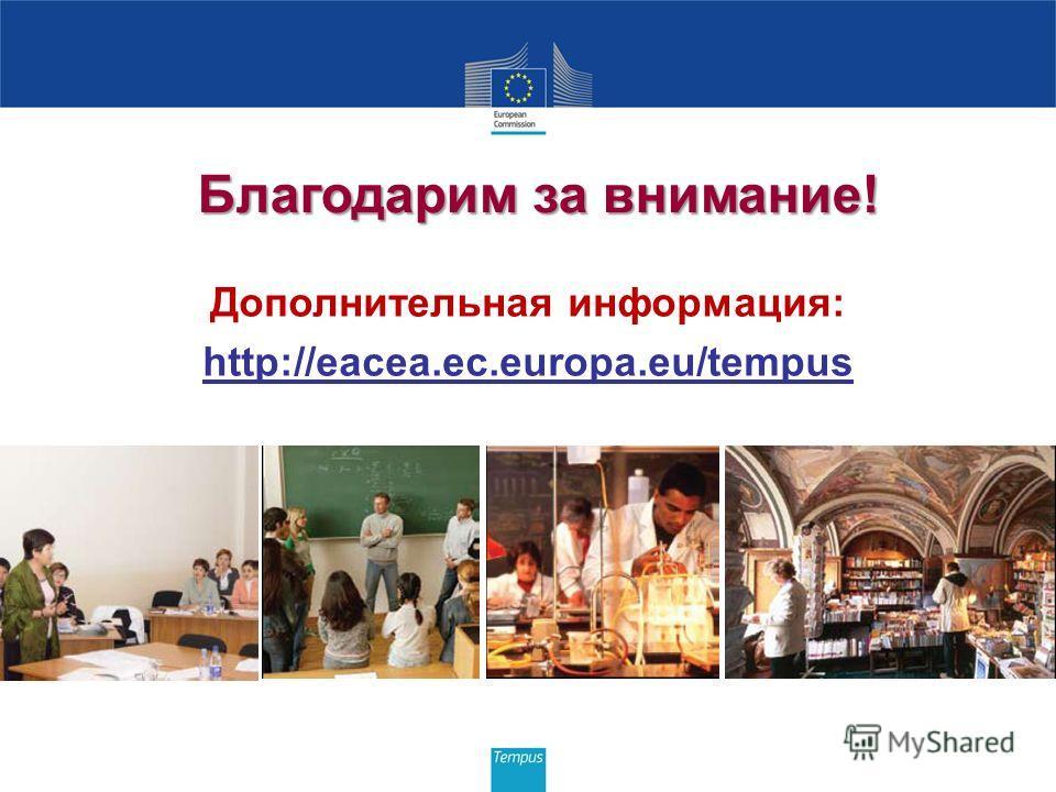 Благодарим за внимание! Дополнительная информация: http://eacea.ec.europa.eu/tempus