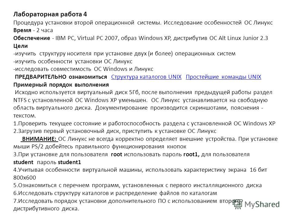 Лабораторная работа 4 Процедура установки второй операционной системы. Исследование особенностей ОС Линукс Время - 2 часа Обеспечение - IBM PC, Virtual PC 2007, образ Windows XP, дистрибутив ОС Alt Linux Junior 2.3 Цели -изучить структуру носителя пр