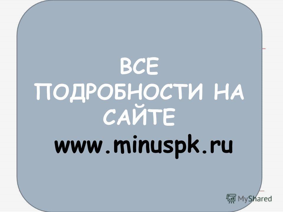 ВСЕ ПОДРОБНОСТИ НА САЙТЕ www.minuspk.ru