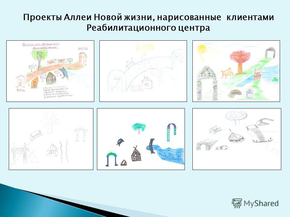 Проекты Аллеи Новой жизни, нарисованные клиентами Реабилитационного центра