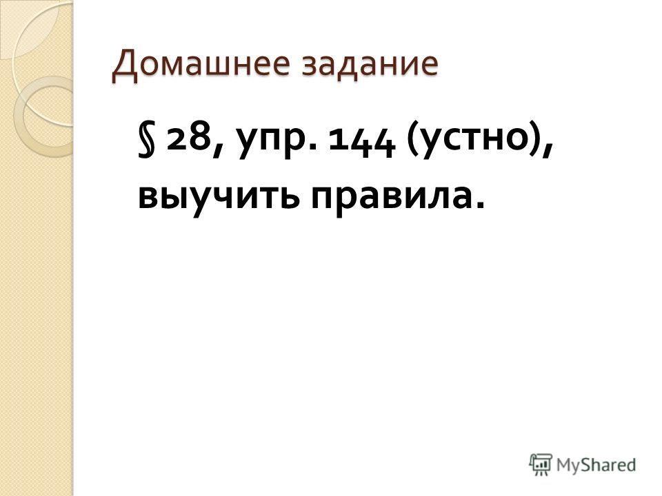 Домашнее задание § 28, упр. 144 ( устно ), выучить правила.