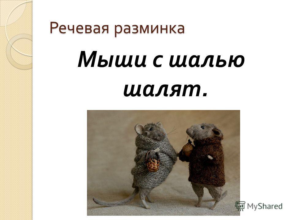 Речевая разминка Мыши с шалью шалят.