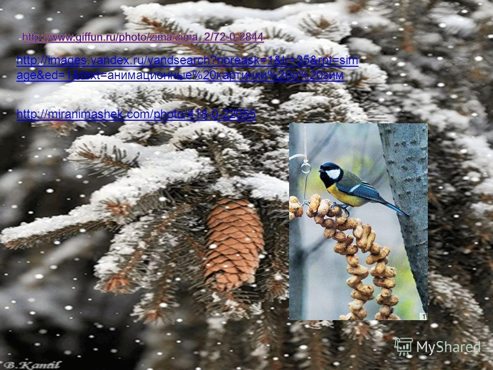http://images.yandex.ru/yandsearch?noreask=1&lr=35&rpt=sim age&ed=1&text=анимационные%20картинки%20о%20зим http://miranimashek.com/photo/418-0-22055