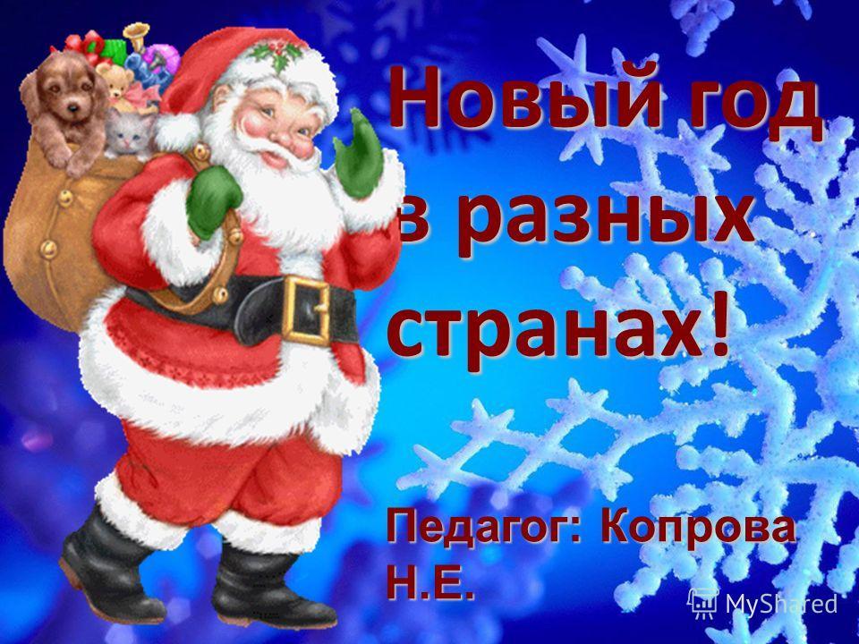 Новый год в разных странах! Педагог: Копрова Н.Е.