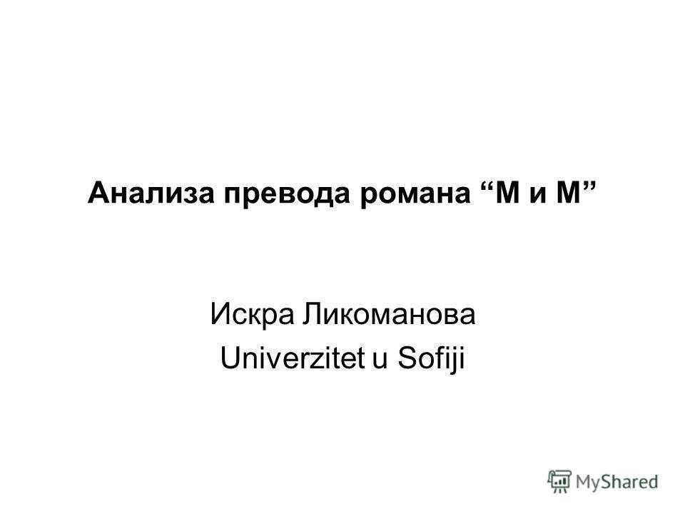 Анализа превода романа М и М Искра Ликоманова Univerzitet u Sofiji
