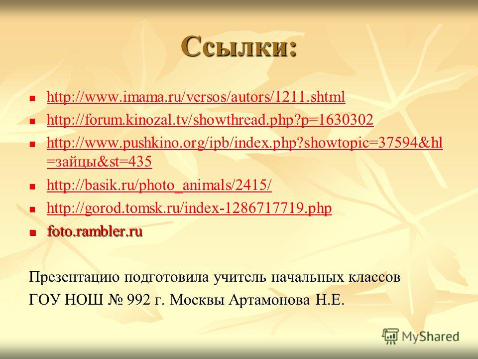 Ссылки: http://www.imama.ru/versos/autors/1211.shtml http://www.imama.ru/versos/autors/1211.shtml http://www.imama.ru/versos/autors/1211.shtml http://forum.kinozal.tv/showthread.php?p=1630302 http://forum.kinozal.tv/showthread.php?p=1630302 http://fo
