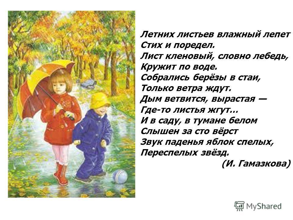 Летних листьев влажный лепет Стих и поредел. Лист кленовый, словно лебедь, Кружит по воде. Собрались берёзы в стаи, Только ветра ждут. Дым ветвится, вырастая Где-то листья жгут… И в саду, в тумане белом Слышен за сто вёрст Звук паденья яблок спелых,