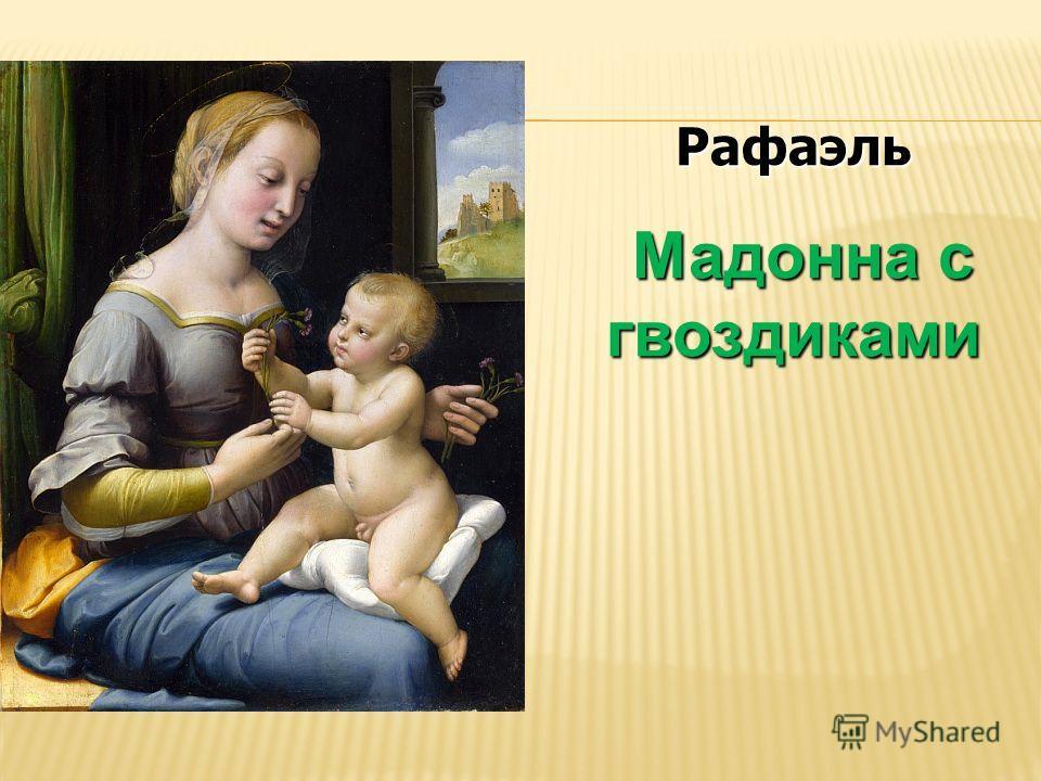Рафаэль Мадонна с гвоздиками Мадонна с гвоздиками