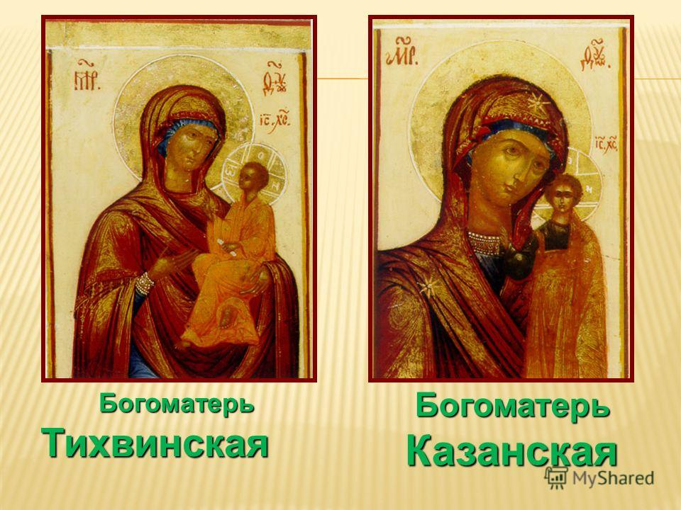 БогоматерьТихвинская БогоматерьКазанская