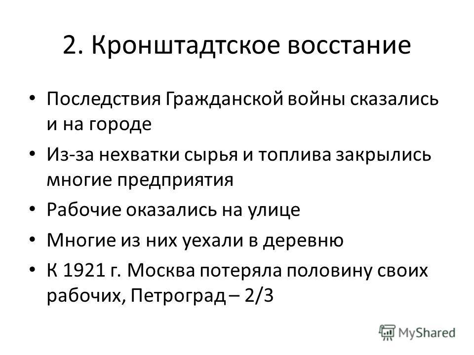 2. Кронштадтское восстание Последствия Гражданской войны сказались и на городе Из-за нехватки сырья и топлива закрылись многие предприятия Рабочие оказались на улице Многие из них уехали в деревню К 1921 г. Москва потеряла половину своих рабочих, Пет