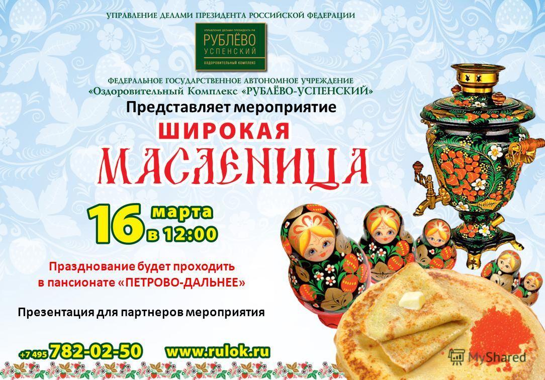 Представляет мероприятие Празднование будет проходить в пансионате «ПЕТРОВО-ДАЛЬНЕЕ» Презентация для партнеров мероприятия
