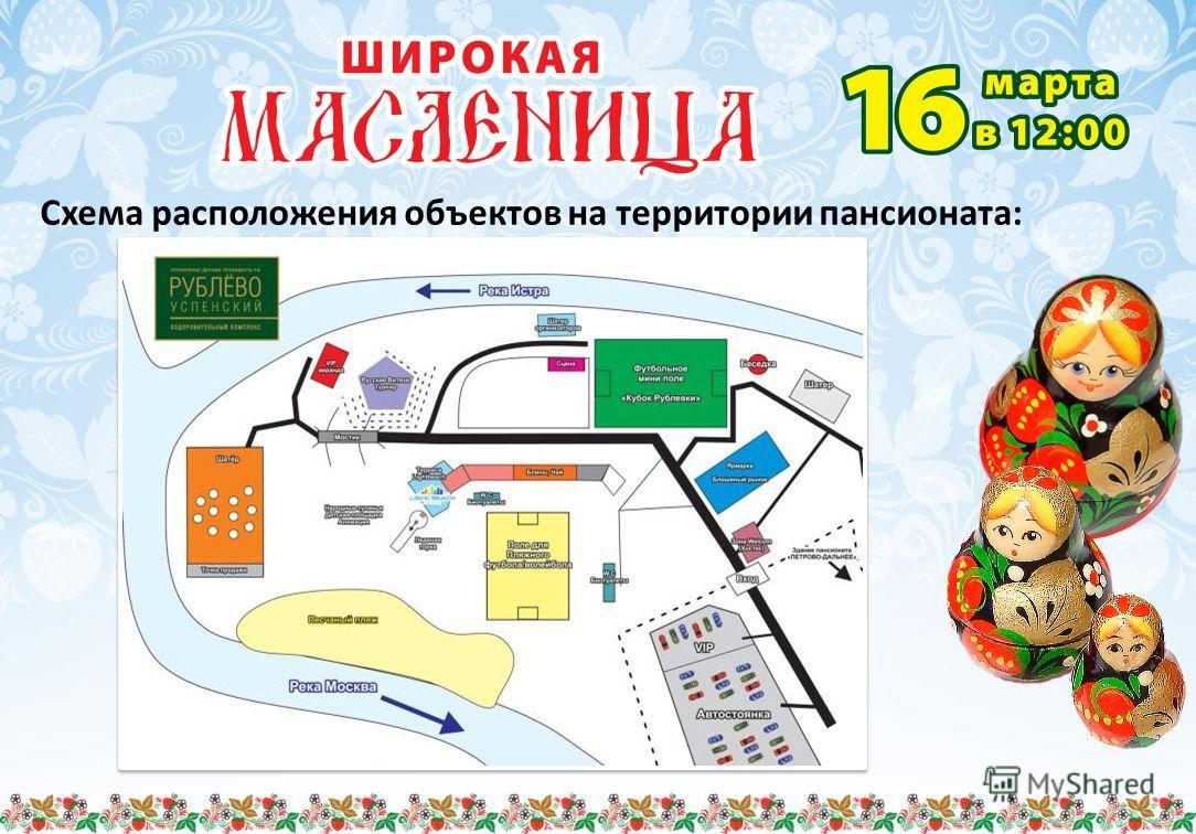 Схема расположения объектов на территории пансионата: