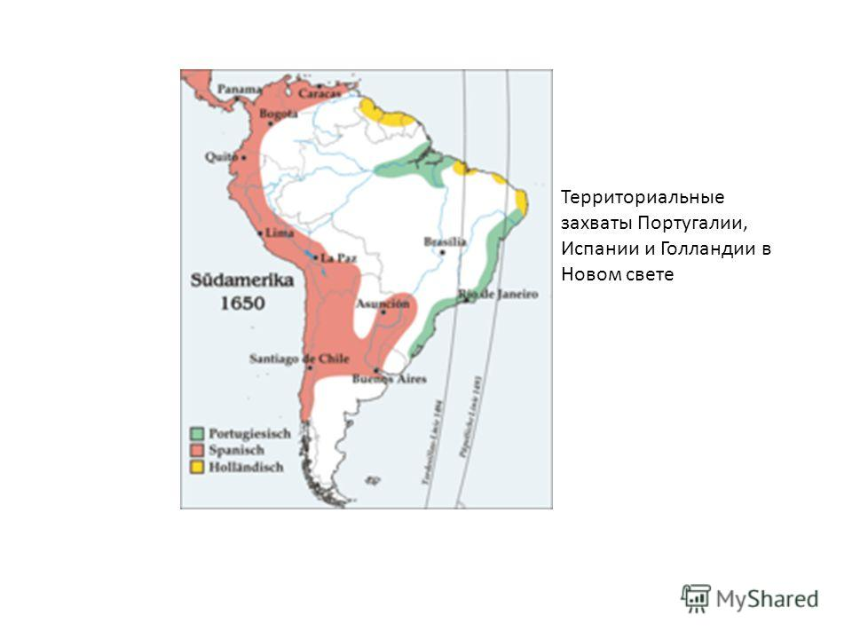 Территориальные захваты Португалии, Испании и Голландии в Новом свете