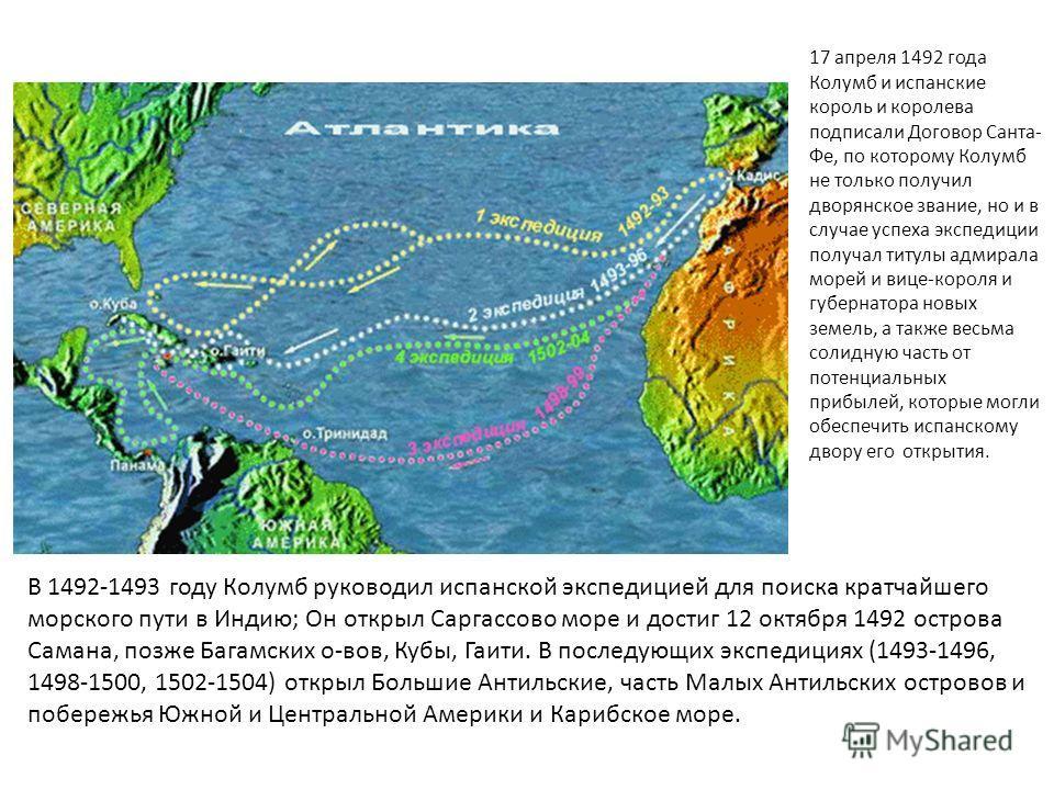 В 1492-1493 году Колумб руководил испанской экспедицией для поиска кратчайшего морского пути в Индию; Он открыл Саргассово море и достиг 12 октября 1492 острова Самана, позже Багамских о-вов, Кубы, Гаити. В последующих экспедициях (1493-1496, 1498-15