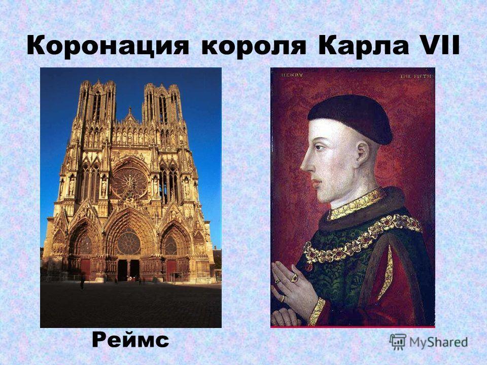 События под Орлеаном 5 мая 1429 года Жанна д, Арк возглавила атаку на английские укрепления. Англичане отступили от города. Эта победа означала перелом в ходе войны в пользу французов. Почему?