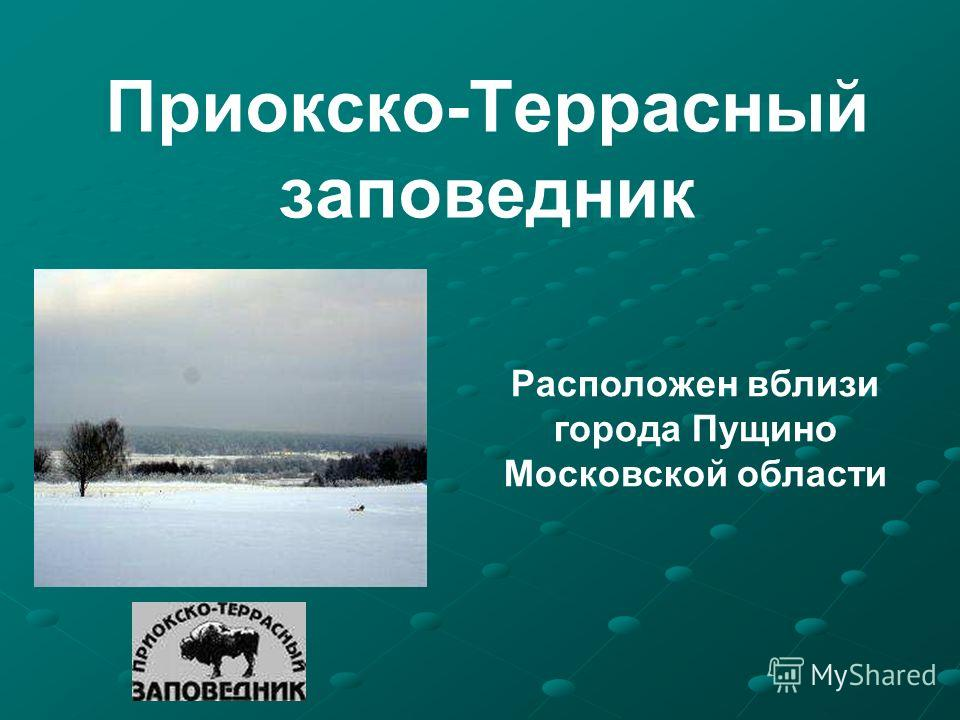 Национальный парк презентация россии