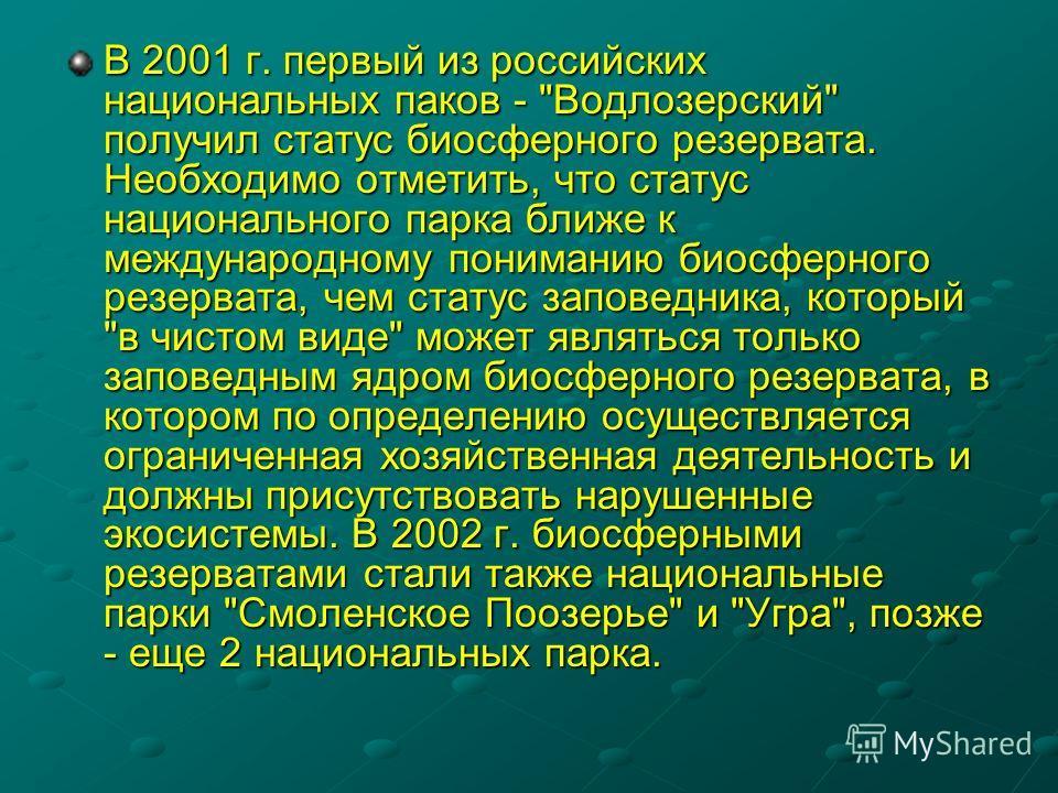В 2001 г. первый из российских национальных паков -