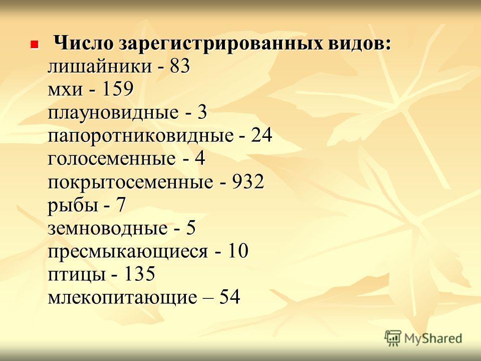 Число зарегистрированных видов: лишайники - 83 мхи - 159 плауновидные - 3 папоротниковидные - 24 голосеменные - 4 покрытосеменные - 932 рыбы - 7 земноводные - 5 пресмыкающиеся - 10 птицы - 135 млекопитающие – 54 Число зарегистрированных видов: лишайн