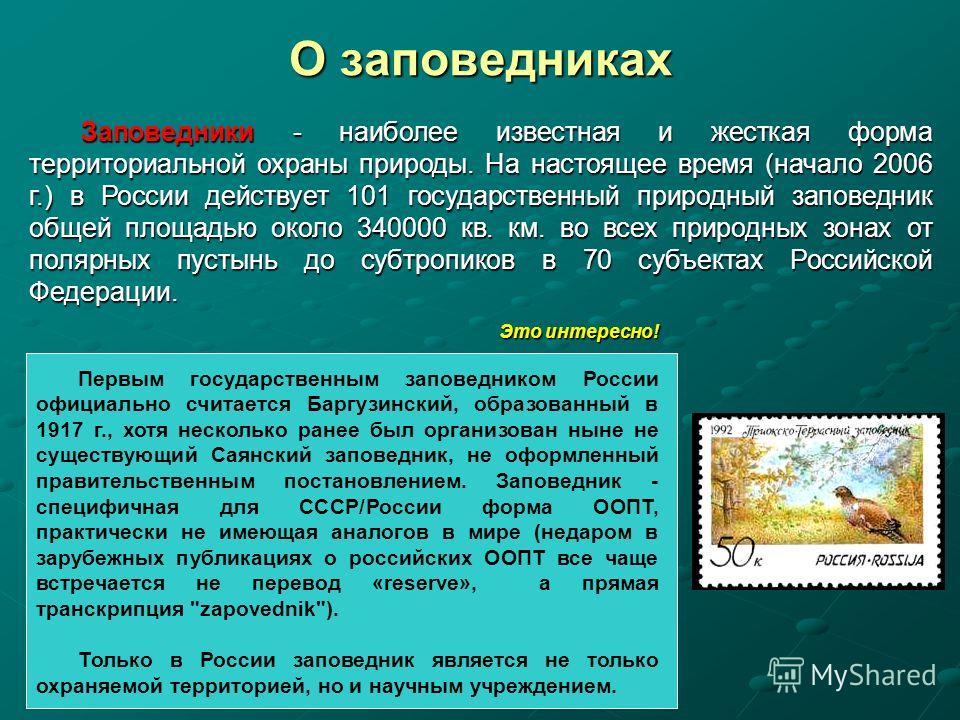 Презентация про московский заповедник
