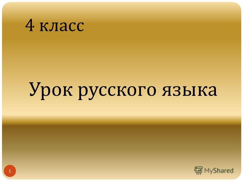 4 класс Урок русского языка 1