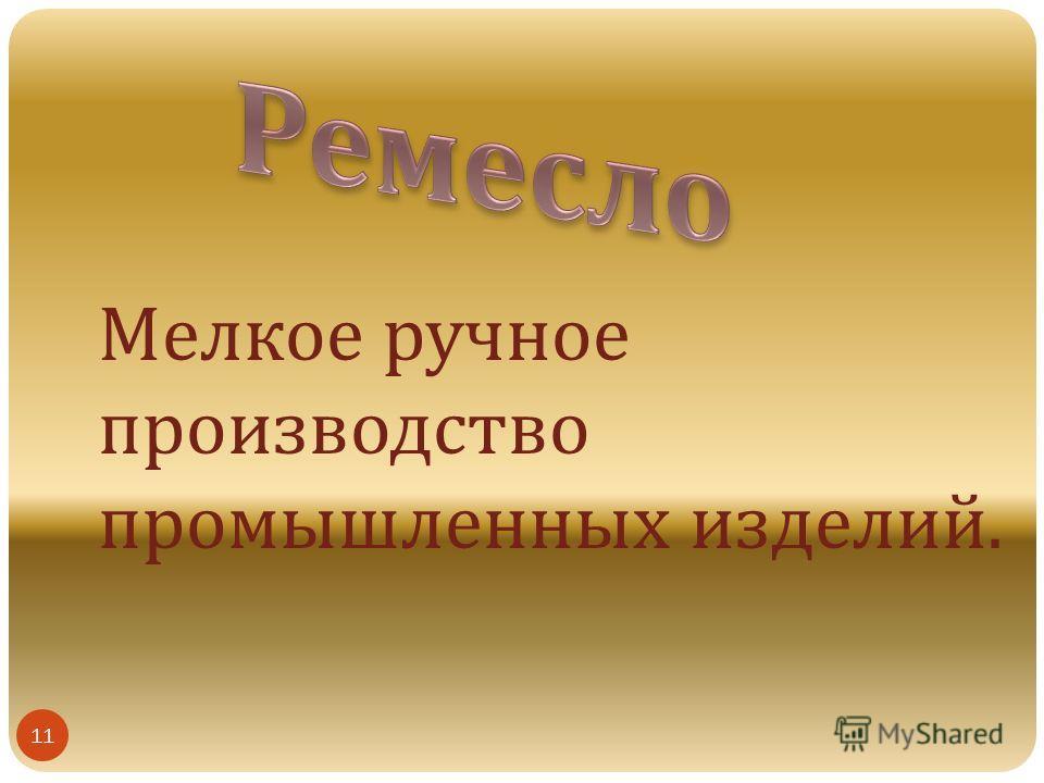 Мелкое ручное производство промышленных изделий. 11