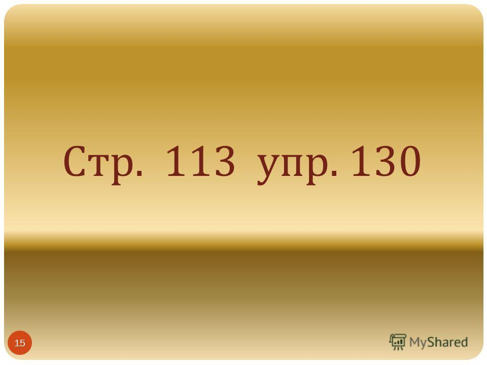 Стр. 113 упр. 130 15