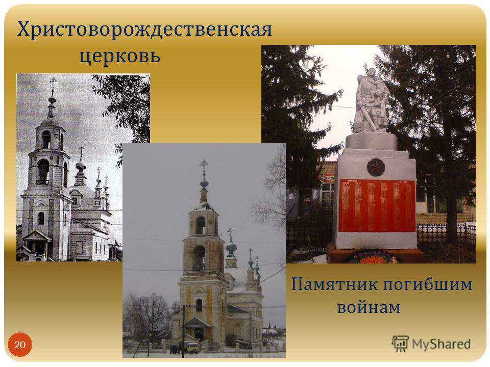 Христоворождественская церковь Памятник погибшим войнам 20