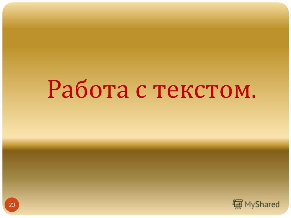 Работа с текстом. 23