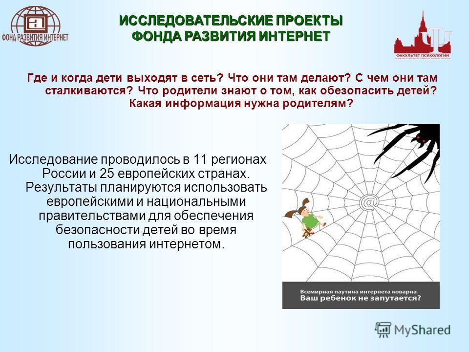 Исследование проводилось в 11 регионах России и 25 европейских странах. Результаты планируются использовать европейскими и национальными правительствами для обеспечения безопасности детей во время пользования интернетом. Где и когда дети выходят в се