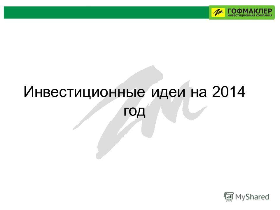 Инвестиционные идеи на 2014 год