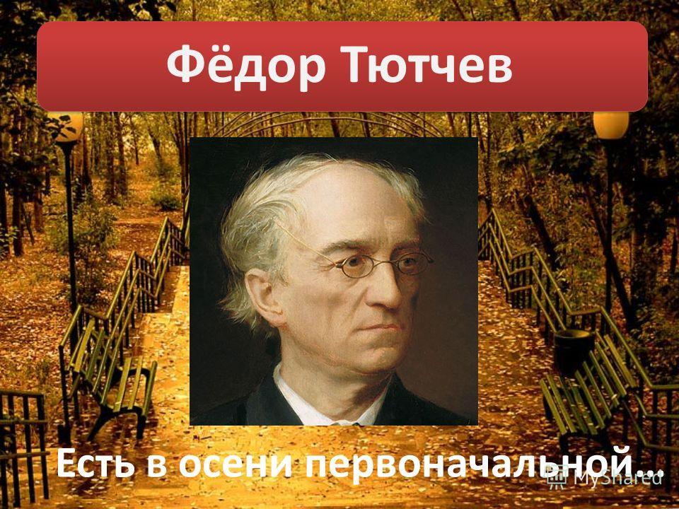 Фёдор Тютчев Есть в осени первоначальной…