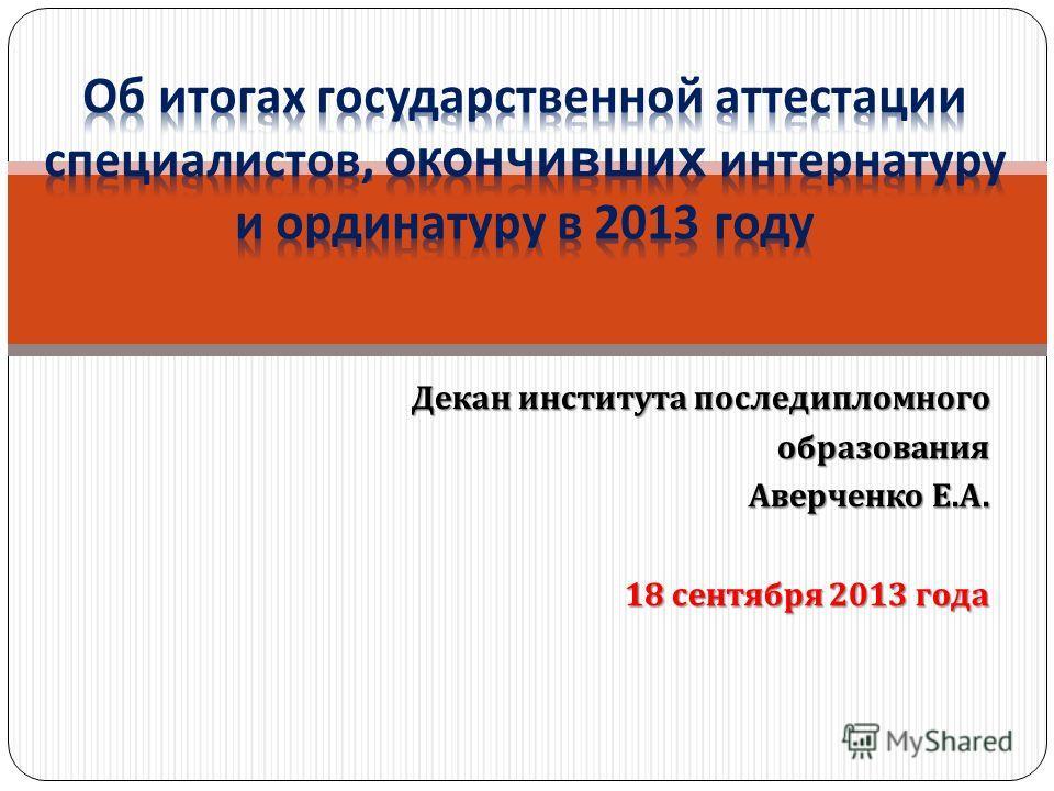 Декан института последипломного образования Аверченко Е. А. 18 сентября 2013 года