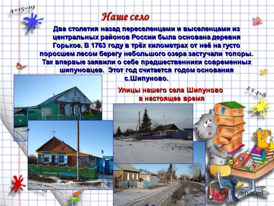 Наше село Два столетия назад переселенцами и выселенцами из центральных районов России была основана деревня Горькое. В 1763 году в трёх километрах от неё на густо поросшем лесом берегу небольшого озера застучали топоры. Так впервые заявили о себе пр