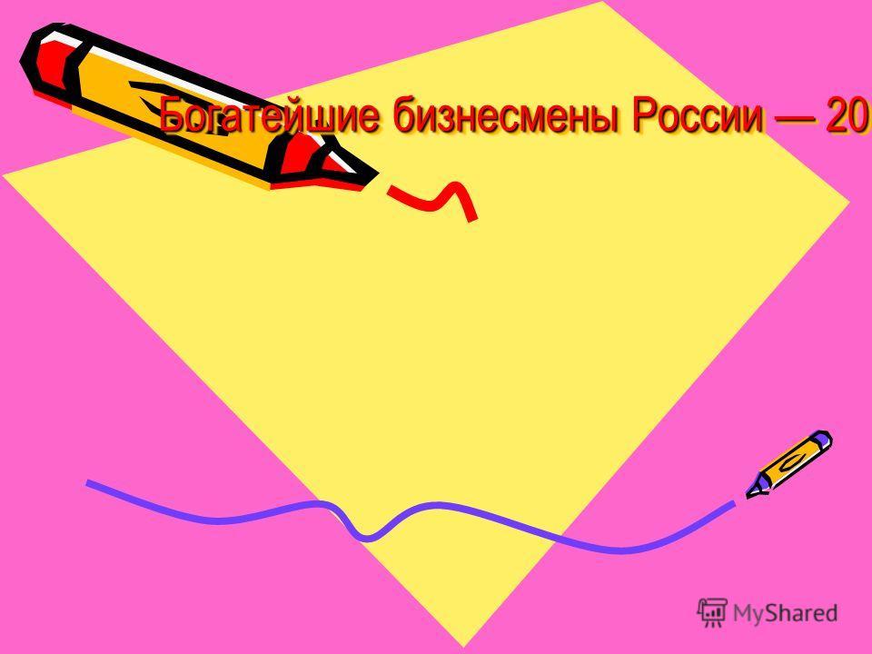 Богатейшие бизнесмены России 2012 Богатейшие бизнесмены России 2012